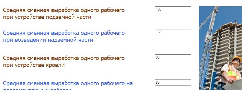 stroitelstvo.png (126. Kb)